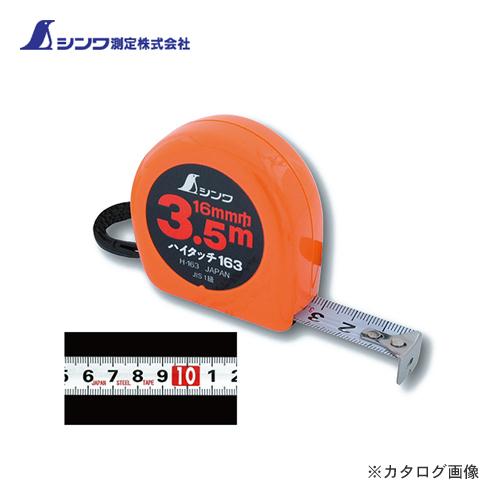 Tape Measure 78007 Shinwa